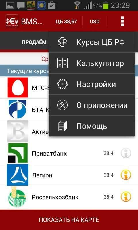 Курсы валют Онлайн screenshot 23