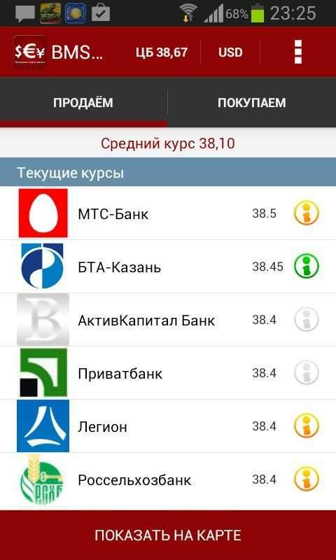 Курсы валют Онлайн screenshot 22