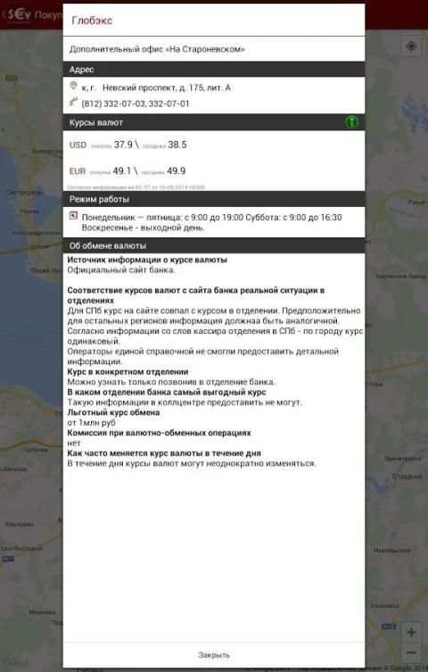 Курсы валют Онлайн screenshot 12