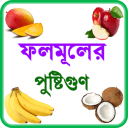 ফলের গুনাগুন ~ fruits benefits icon