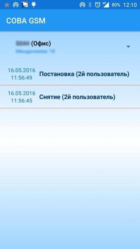 COBA GSM screenshot 3