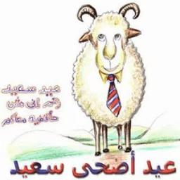 Eid Adha messages 2015 أيقونة