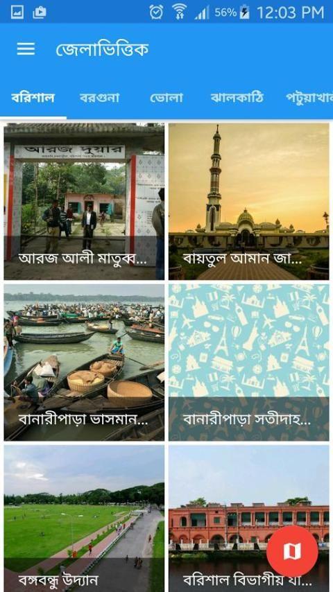 Barisal Tourism(বরিশাল পর্যটন) 8 تصوير الشاشة