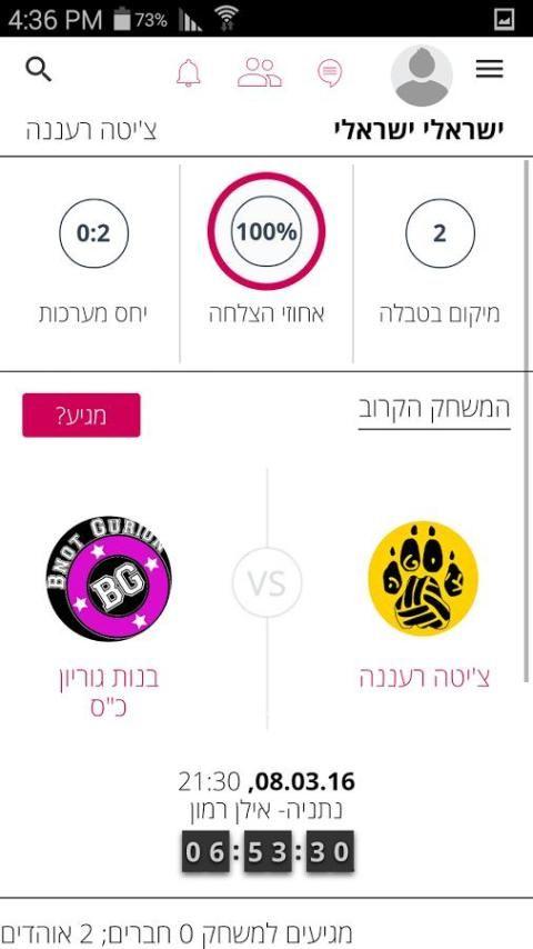 Loglig - Israel Catchball screenshot 5