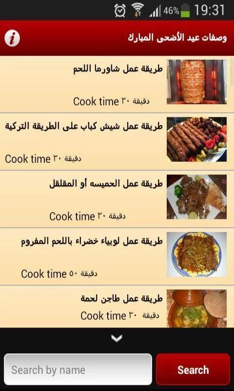 وصفات عيد الأضحى المبارك 1 تصوير الشاشة