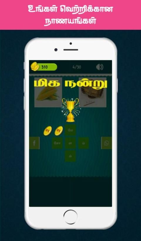 Tamil Crossword Game screenshot 4