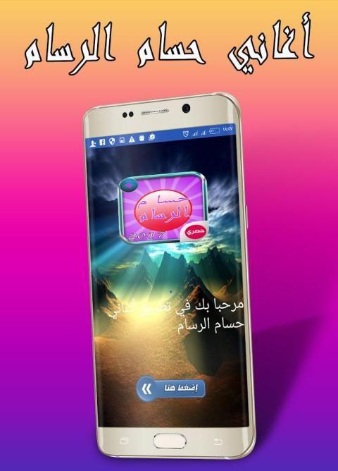 Hossam Al - Rassim حسام الرسام screenshot 4