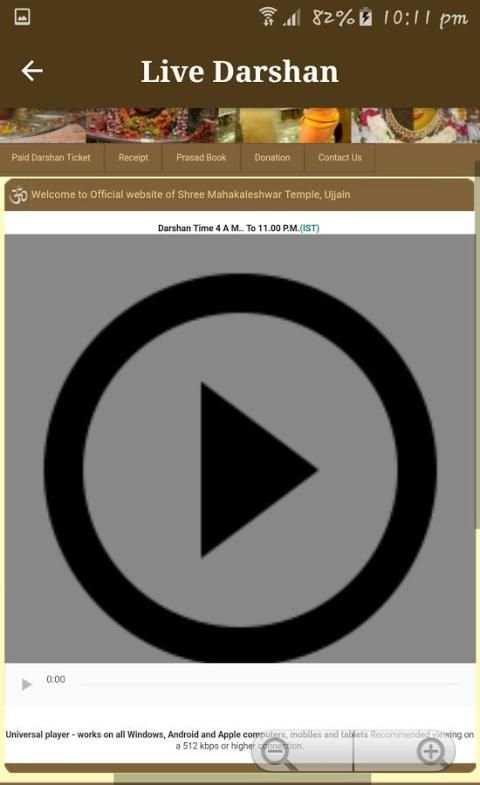 Shree Mahakaleshwar Darshan स्क्रीनशॉट 1