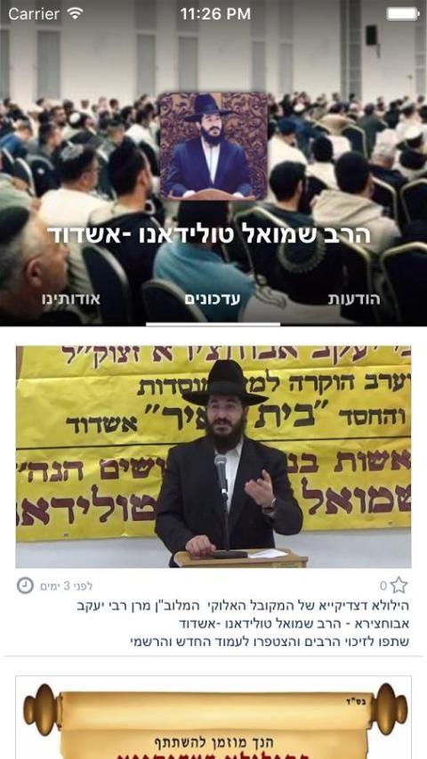 הרב שמואל טולידאנו -אשדוד screenshot 3