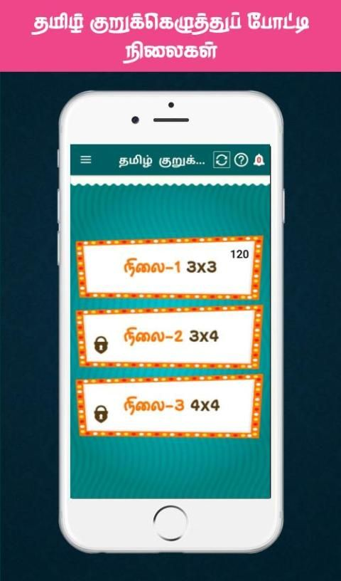 Tamil Crossword Game screenshot 7