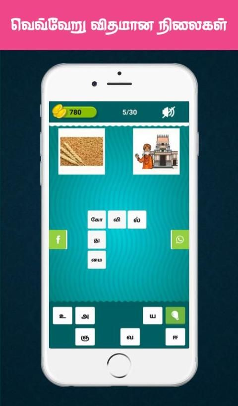 Tamil Crossword Game screenshot 2