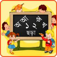 শিশুপাঠ ( Sishu Path ) on 9Apps