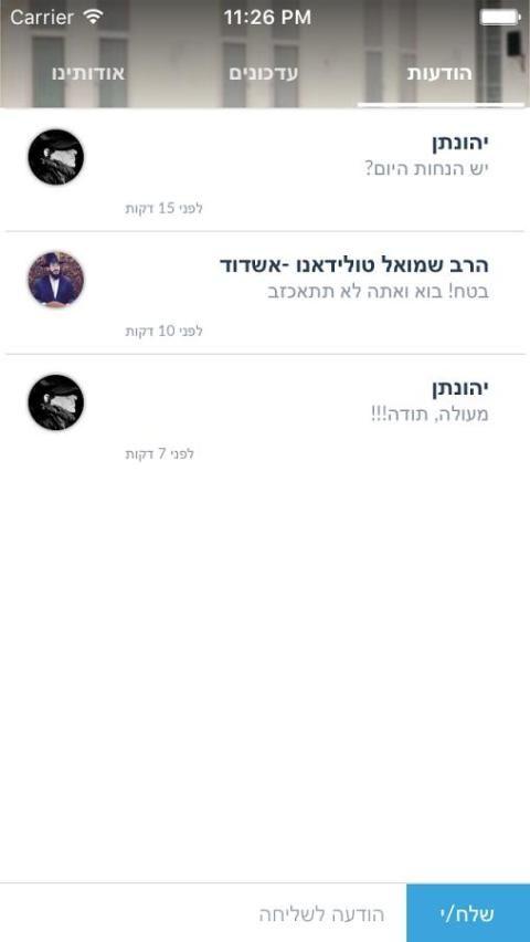 הרב שמואל טולידאנו -אשדוד screenshot 1