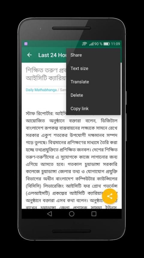 Bangladesh News screenshot 10