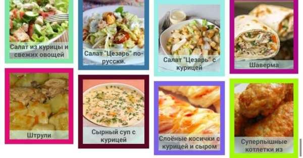 Курица Вкусные Рецепты screenshot 11