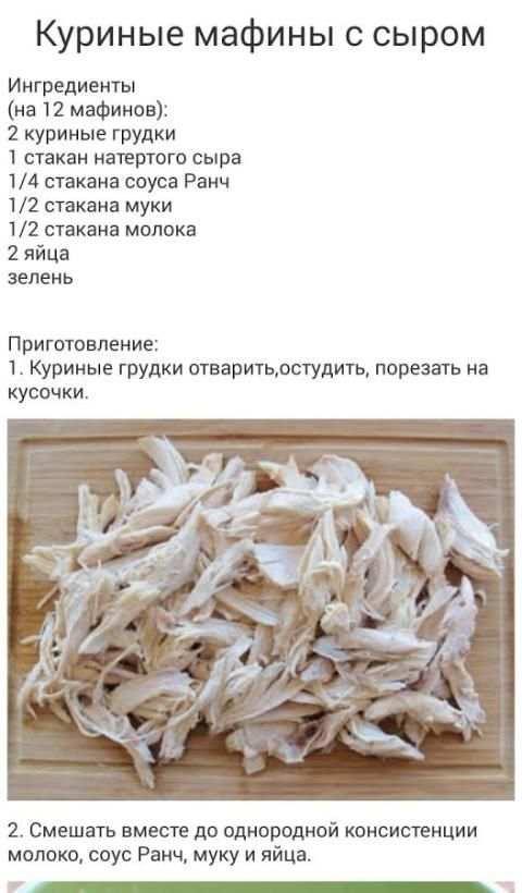 Курица Вкусные Рецепты screenshot 5