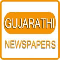 All Gujarati News Paper أيقونة