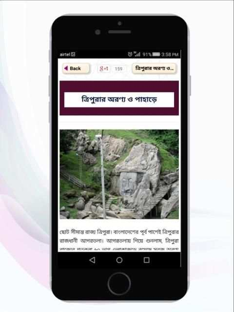 ভারত ভ্রমণ Tavel India Guide screenshot 2