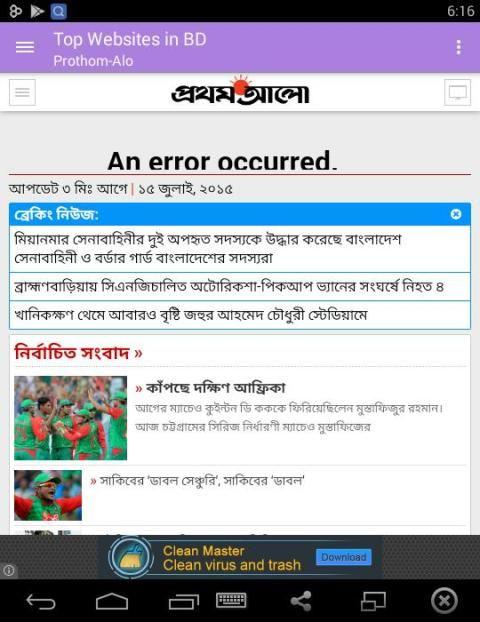 Top Websites in Bangladesh 7 تصوير الشاشة