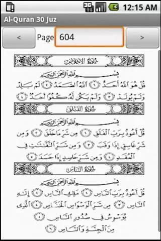 Al-Quran 30 Juz free copies 3 تصوير الشاشة