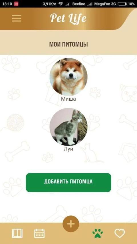 Pet Life – уход за питомцем screenshot 3
