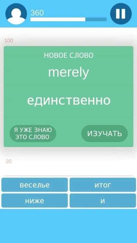 Настоящий Полиглот - 6000 слов screenshot 11