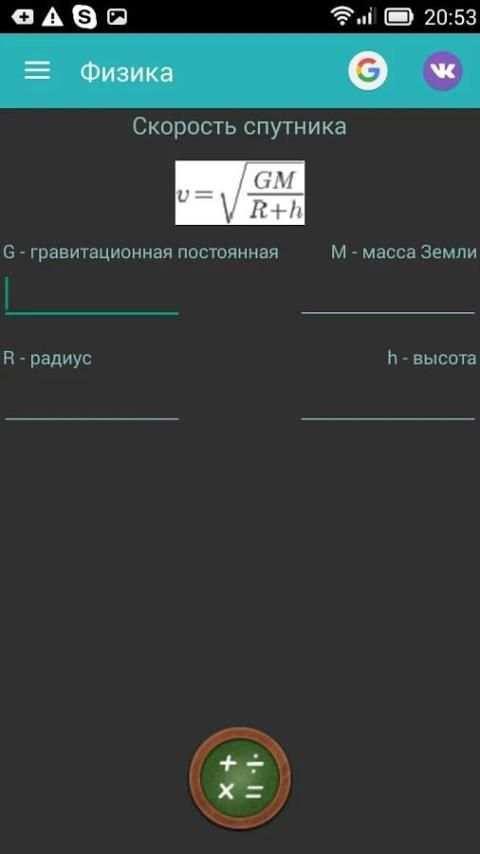 Калькулятор по физике скриншот 1