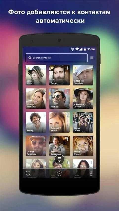 Определитель номера и контакты: Eyecon скриншот 5