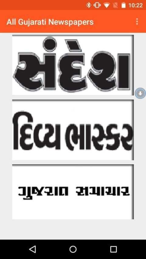 All Gujarati News Paper स्क्रीनशॉट 3