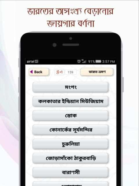 ভারত ভ্রমণ Tavel India Guide screenshot 6