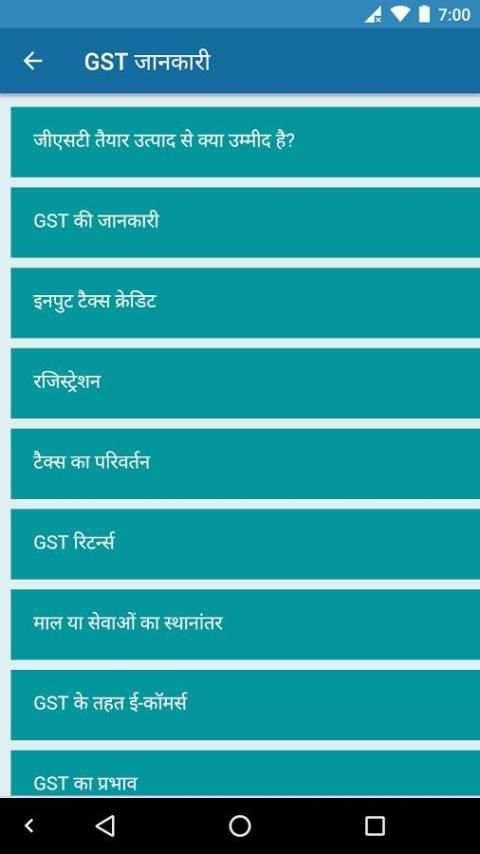 GST Bill India Hindi screenshot 5