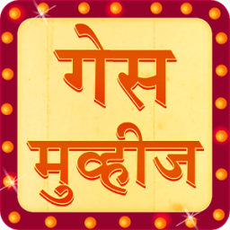 Guess Movies in Marathi أيقونة