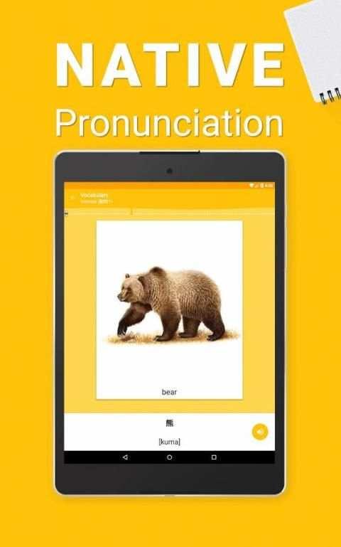 Learn Japanese Vocabulary - 6,000 Words screenshot 18