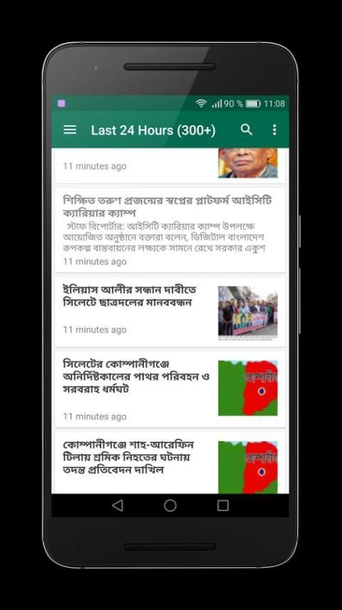 Bangladesh News screenshot 12