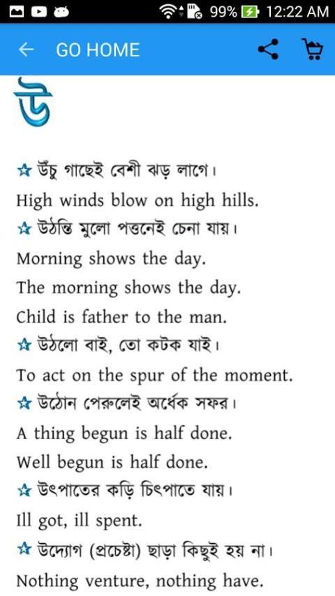 Bangla Probad-English Proverb screenshot 6