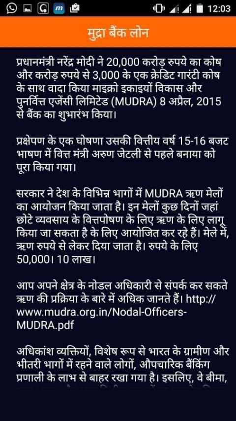 Modi Government Yojana 2017 screenshot 6