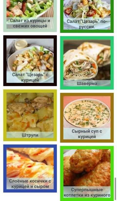 Курица Вкусные Рецепты screenshot 16