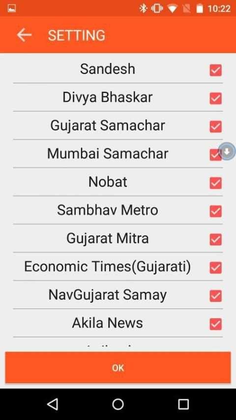 All Gujarati News Paper screenshot 2