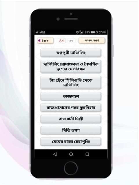 ভারত ভ্রমণ Tavel India Guide screenshot 5