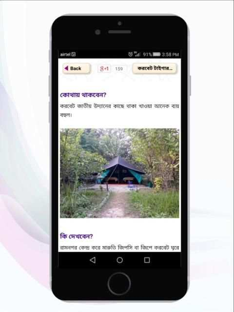 ভারত ভ্রমণ Tavel India Guide screenshot 1
