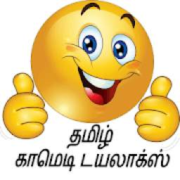 Tamil Comedy & Punch Dialogues to Share WhatsApp