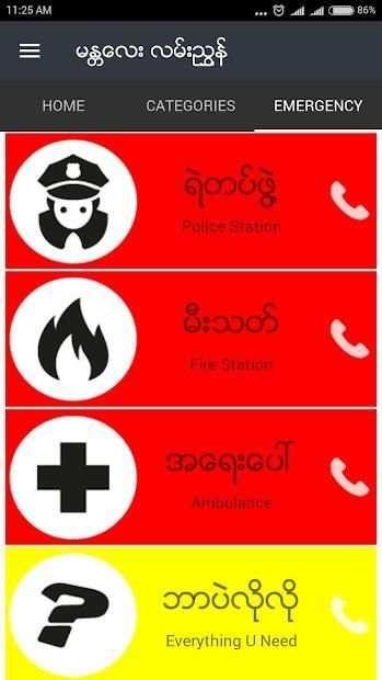 Mandalay Directory screenshot 8