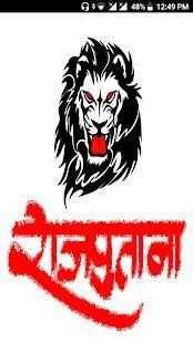 New Rajput status ,राजपूत स्टेटस (hindi) screenshot 1