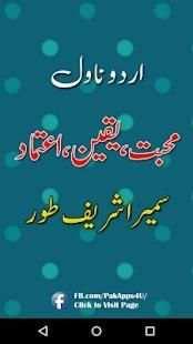 Mohabbat Yaqeen Aitmad Novel by Sumaira Sharif screenshot 1