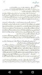 Mohabbat Yaqeen Aitmad Novel by Sumaira Sharif screenshot 7