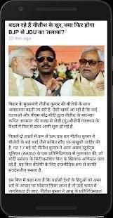 Daily News Hindi All Newspapers screenshot 3