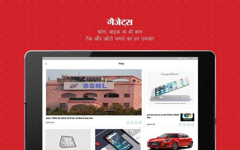 आज तक टीवी न्यूज़ - लेटेस्ट हिंदी न्यूज़ इंडिया स्क्रीनशॉट 4