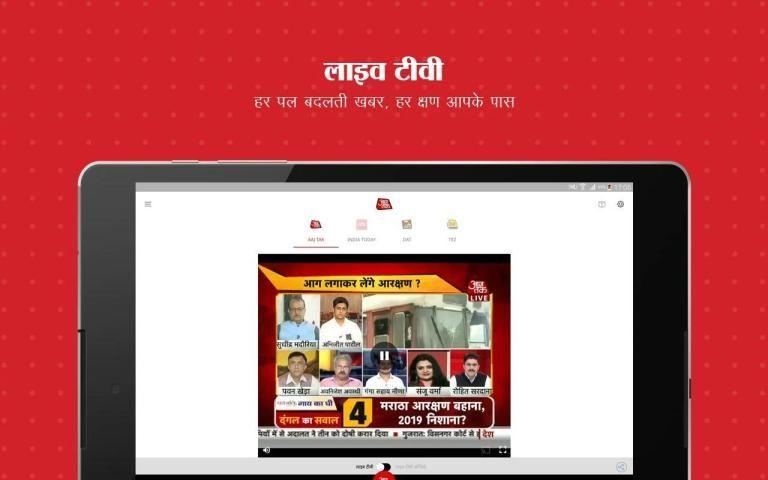 आज तक टीवी न्यूज़ - लेटेस्ट हिंदी न्यूज़ इंडिया स्क्रीनशॉट 3