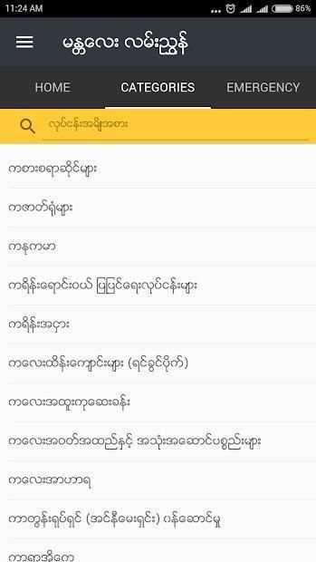 Mandalay Directory screenshot 2