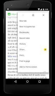 Hindi Keyboard for Android स्क्रीनशॉट 3